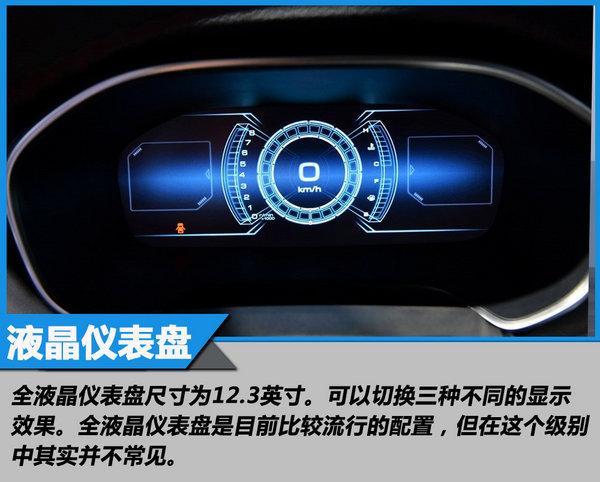 解读升级要素 实拍江淮2018款瑞风S7运动版-图3