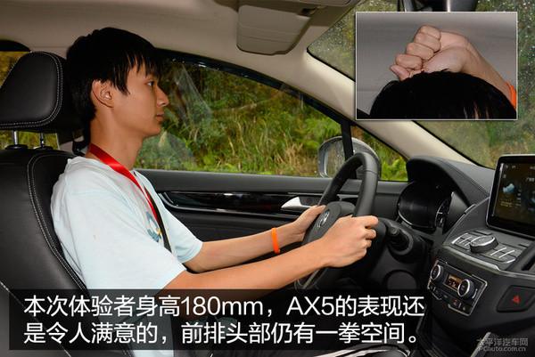 试驾东风风神AX5