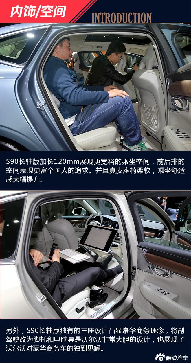 国产S90L