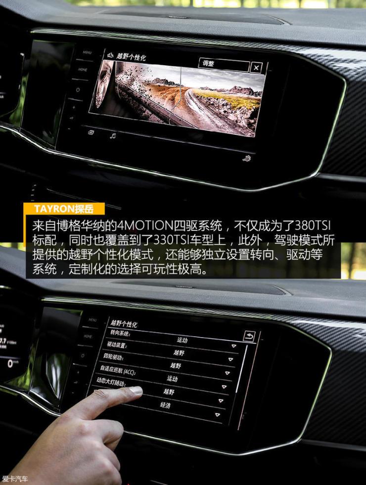 一汽-大众探岳驾驶功能