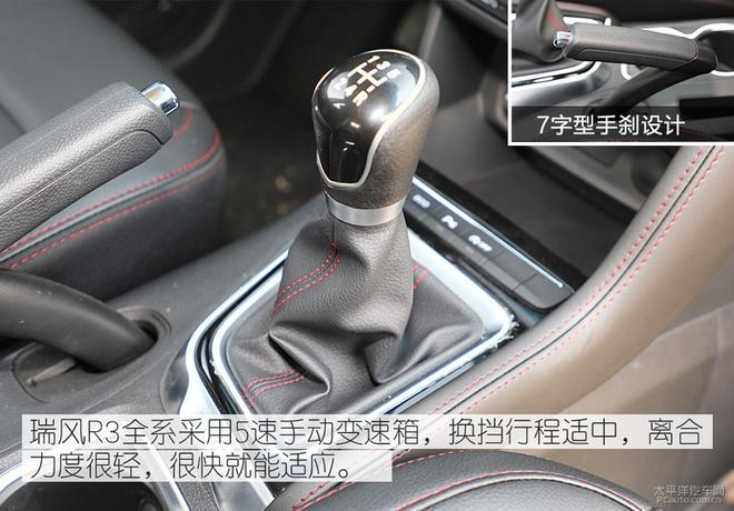 很有市场竞争力 PCauto试驾瑞风R3
