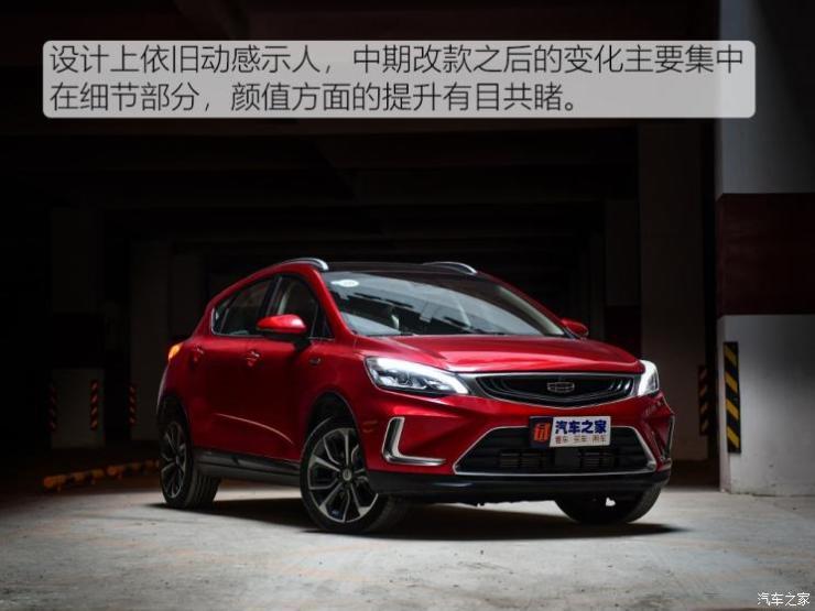 吉利汽车 帝豪GS 2019款 1.5TD DCT动Pro 260T