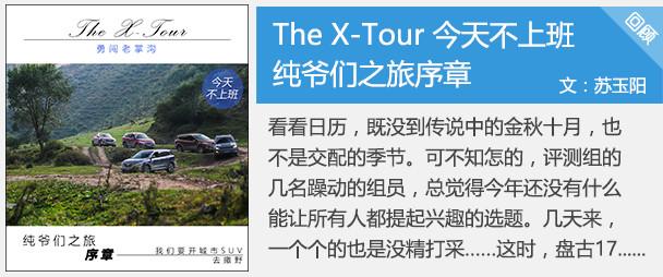 The X-Tour 今天不上班 纯爷们之旅序章
