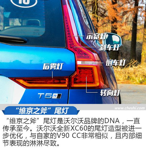 一款有内涵的SUV 沃尔沃全新XC60科技配置大起底-图7