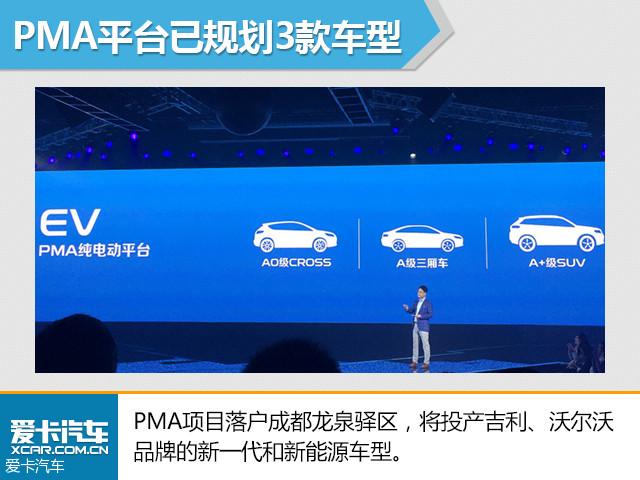 吉利PMA平台打造3款车型 最大续航500km