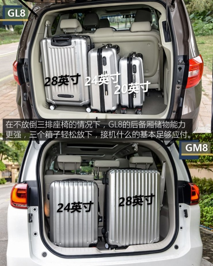 广汽乘用车 传祺GM8 2018款 320T 旗舰版