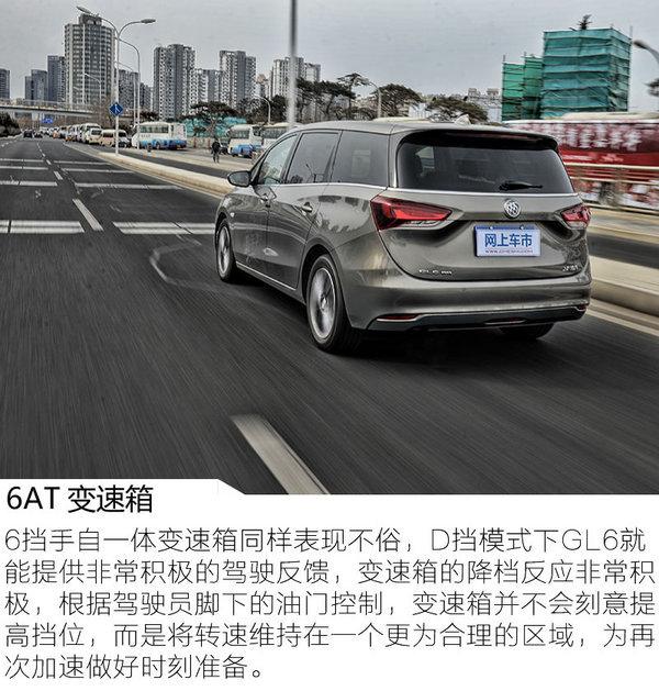 家用MPV市场新宠 试驾上汽通用别克GL6 1.3T-图5