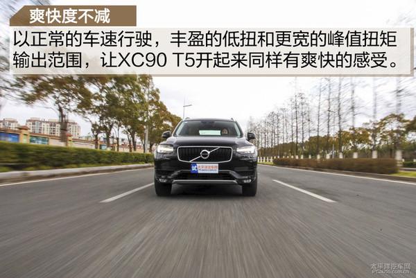 以退为进 测试沃尔沃XC90 T5智逸版