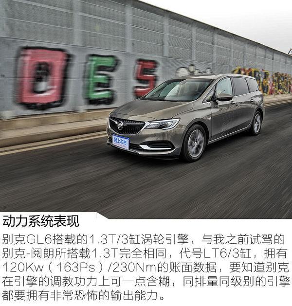 家用MPV市场新宠 试驾上汽通用别克GL6 1.3T-图2