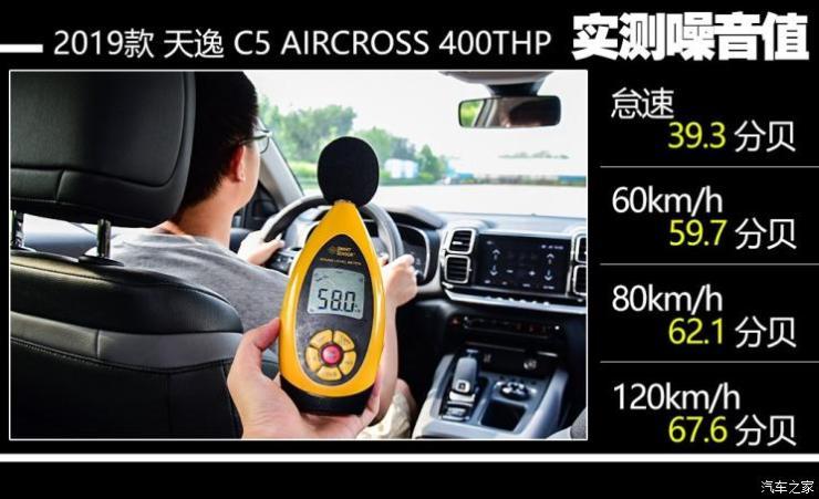 东风雪铁龙 天逸 C5 AIRCROSS 2019款 400THP 尊享型 国VI