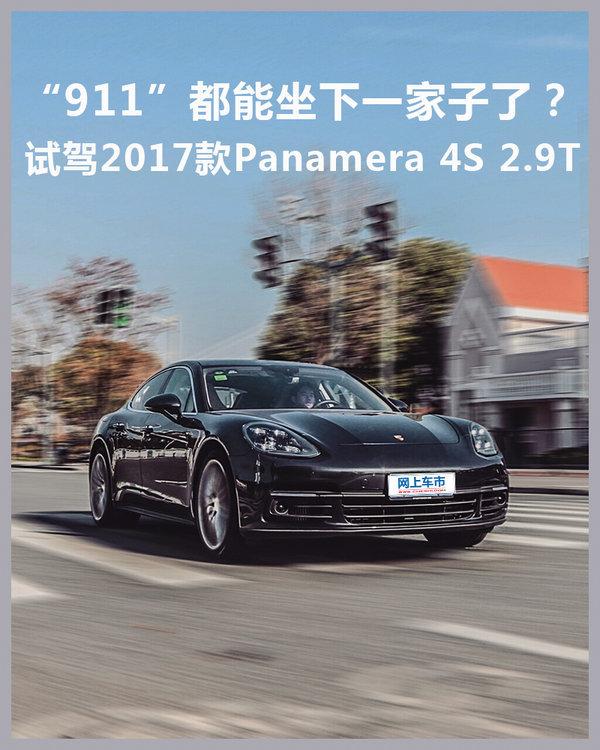 """""""911""""都能坐下一家人?试驾全新Panamera 4S 2.9T-图1"""