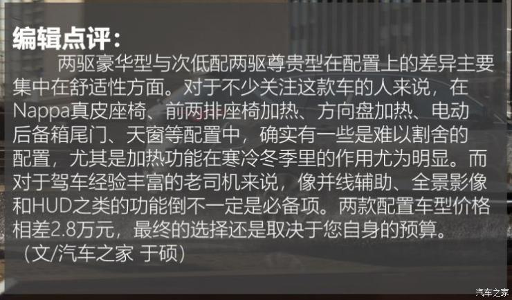 长安马自达 马自达CX-8 2019款 2.5L 两驱豪华型