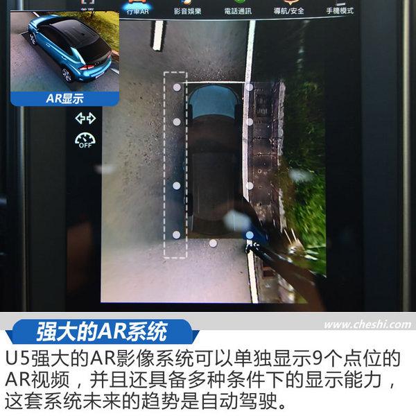 全景影像OUT这款车能够透视 纳智捷U5 SUV试驾-图1