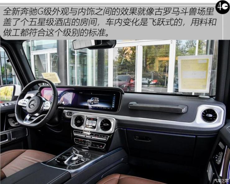 奔驰(进口) 奔驰G级 2019款 改款 G 500