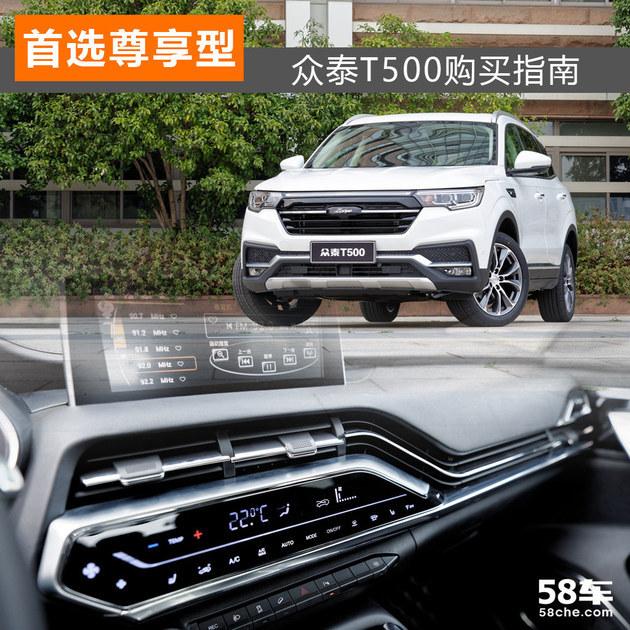 首选尊享型 紧凑型SUV众泰T500购买指南