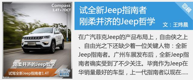 刚柔并济的Jeep哲学 试全新Jeep指南者