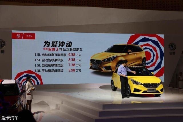 新款MG3成都车展上市