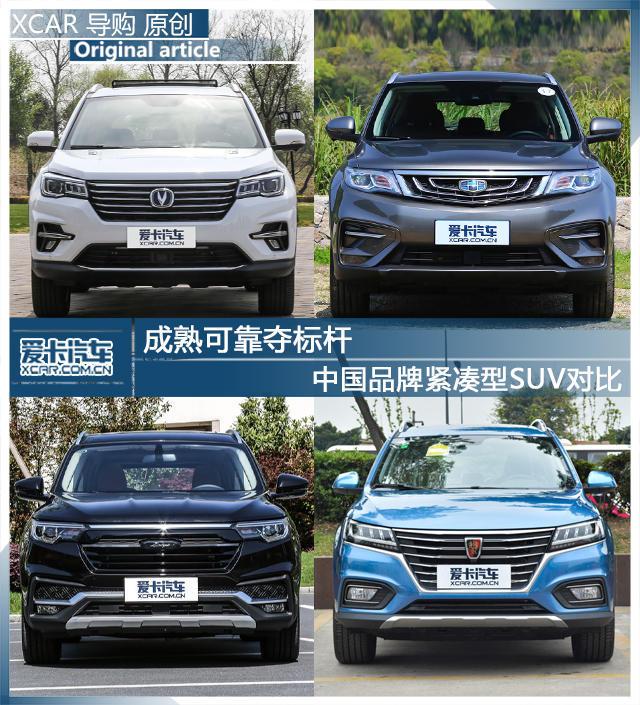 中国品牌紧凑型SUV对比;长安CS75;吉利博越;众泰T50