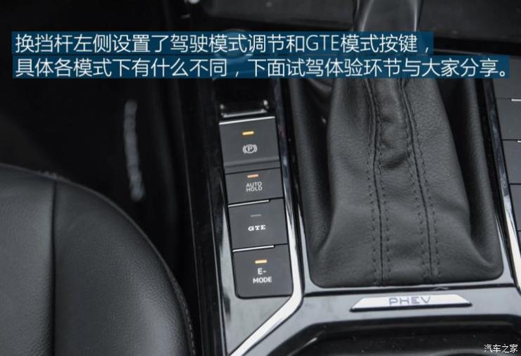 上汽大众 帕萨特新能源 2019款 1.4T 混动精英版