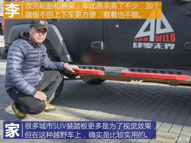 北京汽车 北京BJ40 2016款 40L 2.3T 自动四驱尊享版