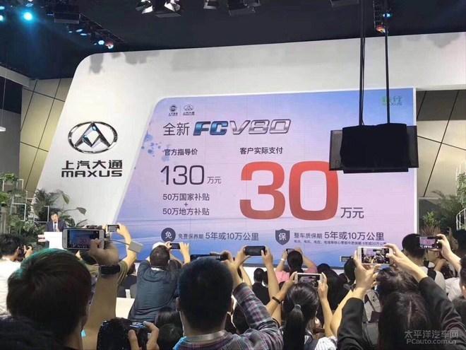 2017广州车展:大通FCV80终端售价30万