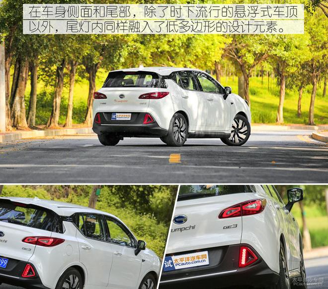 拼续航更拼颜值 测试广汽广汽GE3 尊享版