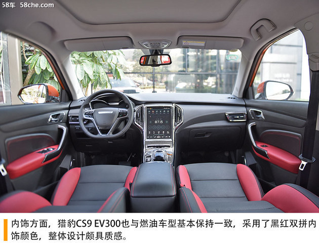 猎豹CS9 EV300试驾 内饰设计依旧