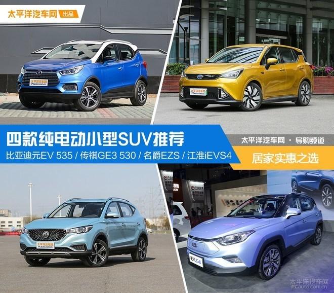 居家实惠之选 四款纯电动小型SUV推荐