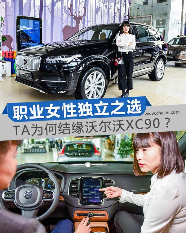 职业女性的独立之选 TA为何结缘沃尔沃XC90?-图1