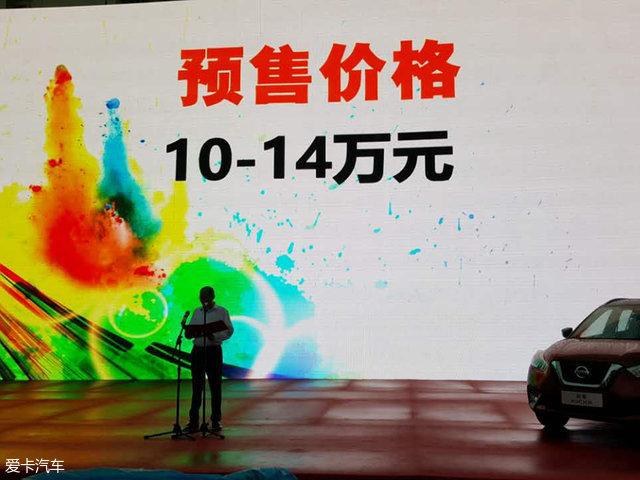 东风日产劲客预售10-14万元 将7月上市