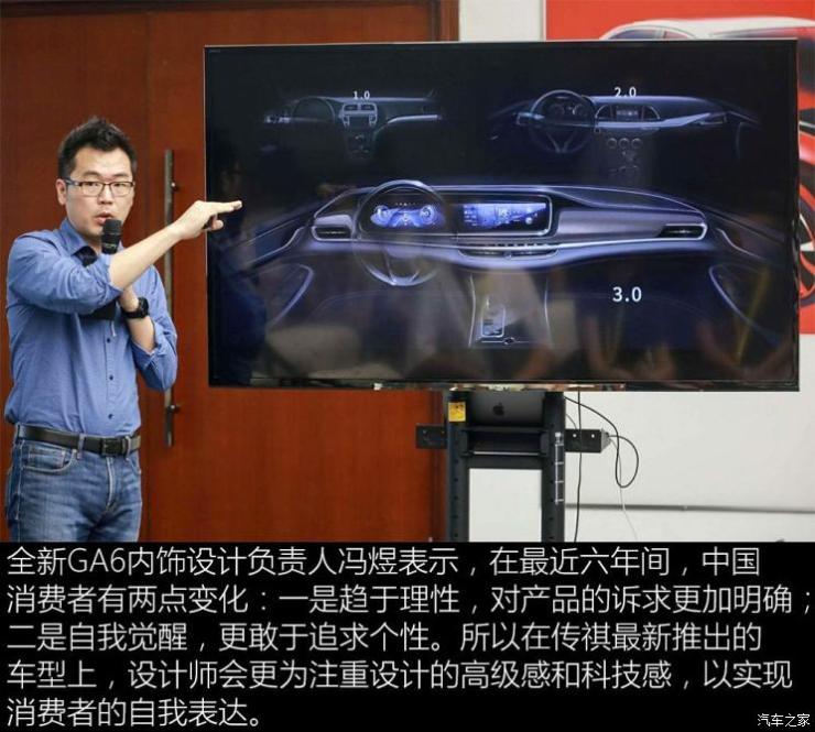 广汽乘用车 传祺GA6 2019款 基本型