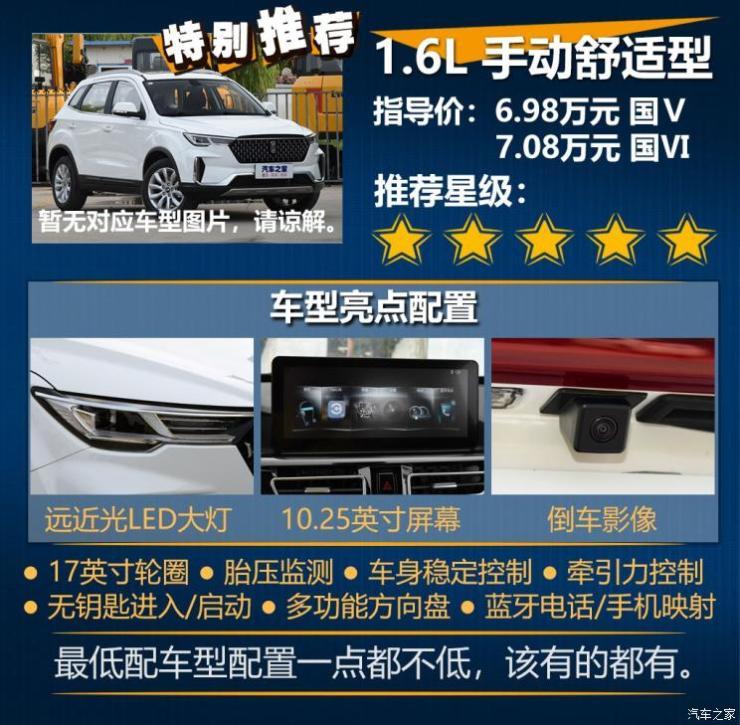 一汽奔腾 奔腾T33 2019款 1.6L 手动舒适型 国VI