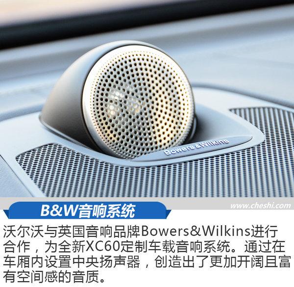 一款有内涵的SUV 沃尔沃全新XC60科技配置大起底-图6
