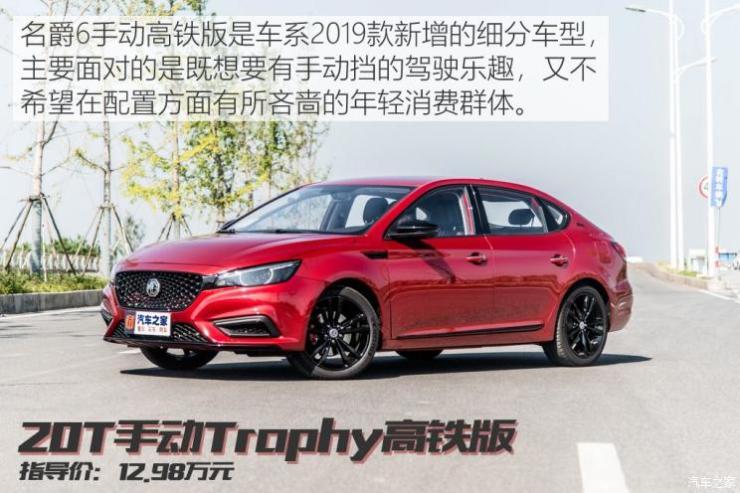 上汽集团 名爵6 2019款 20T 手动Trophy高铁版