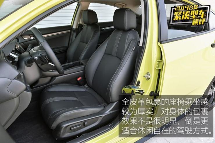 东风本田 思域 2019款 220TURBO CVT燃擎版 国VI