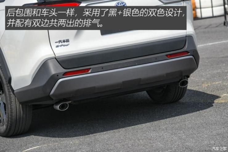 一汽丰田 RAV4荣放 2020款  双擎  2.5L CVT四驱旗舰版