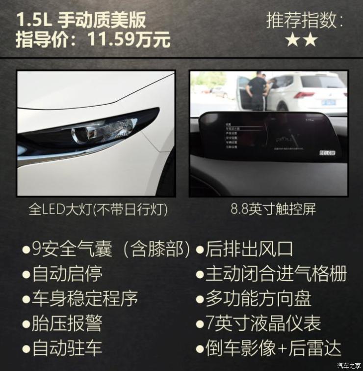 长安马自达 马自达3 Axela昂克赛拉 2020款 1.5L 手动质美版