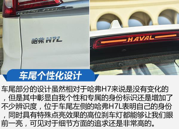 一寸长真的一寸强?试驾长城汽车-红标哈弗H7L-图6