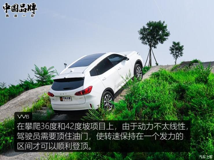 长城汽车 WEY VV6 2020款 2.0T 四驱智驭+