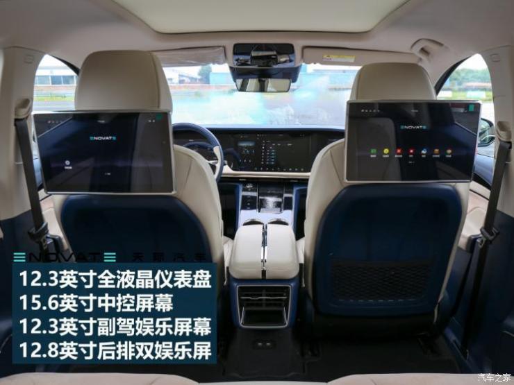天际汽车 天际ME7 2019款 试装车