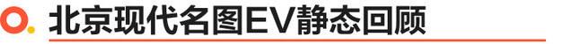 北京现代名图&名图EV上市 售价xx.xx万起
