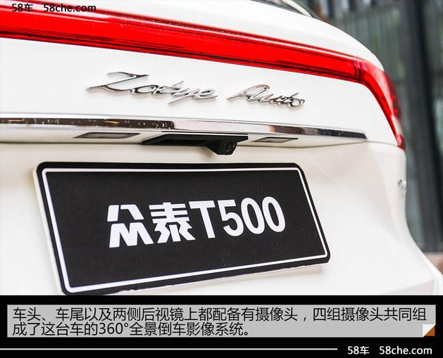 众泰T500静态解析 设计原创/配置极高