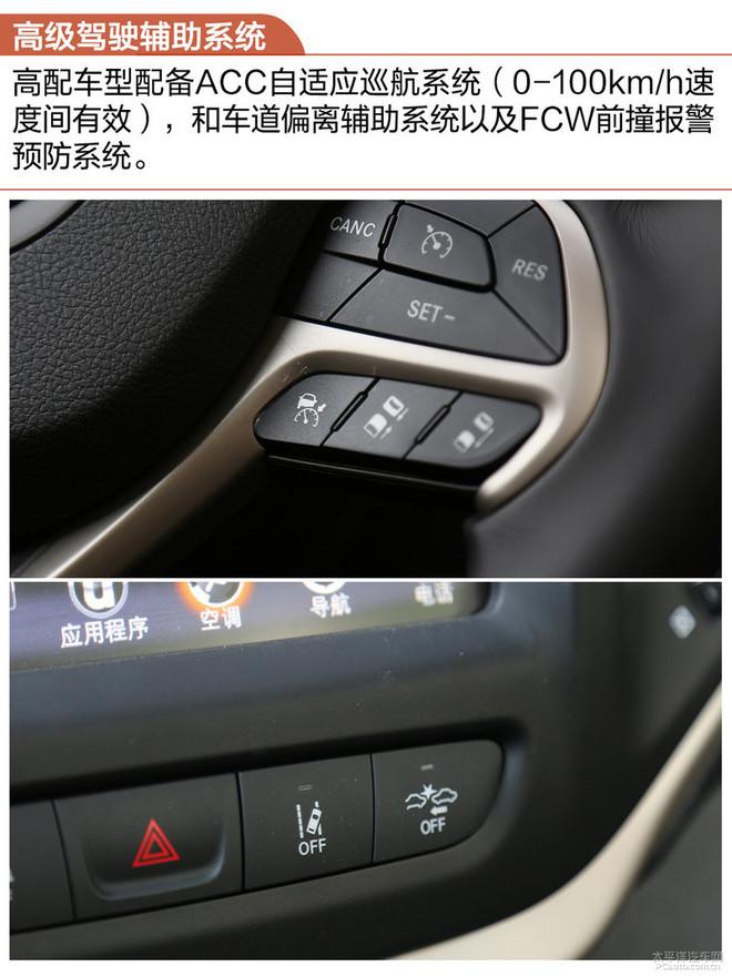 迈向精致化 试驾新款广汽菲克自由光