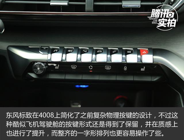 高颜值的科技控 实拍东风标致4008 豪华GT版