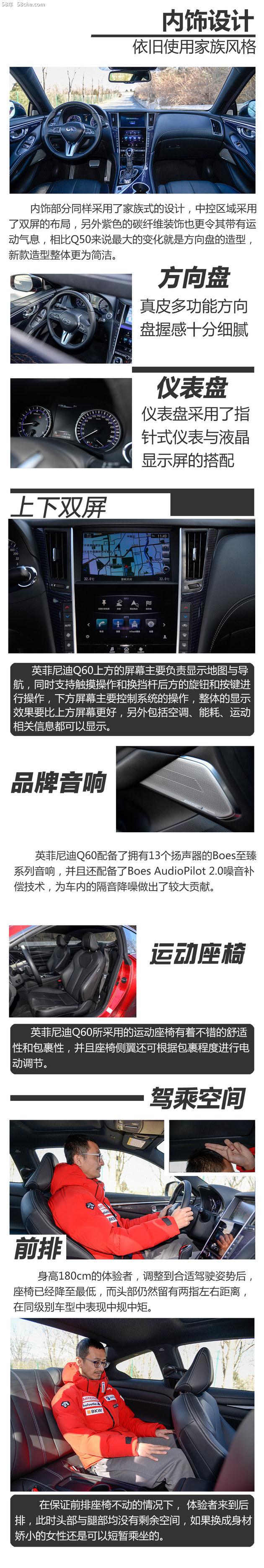 英菲尼迪Q60S性能测试 成绩意料之中