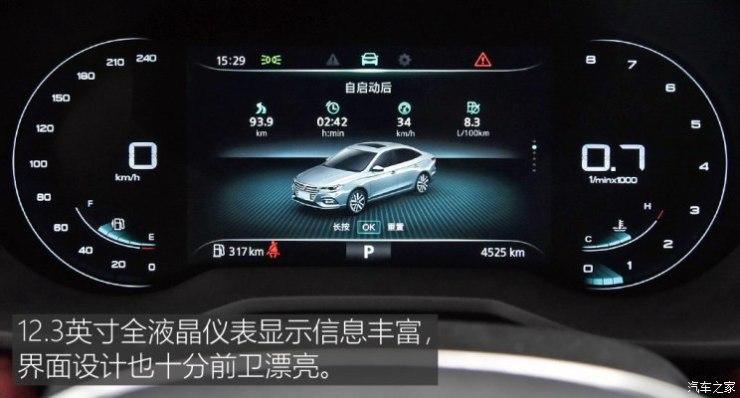 上汽集团 荣威i5 2019款 20T 自动智联网超能智尊版