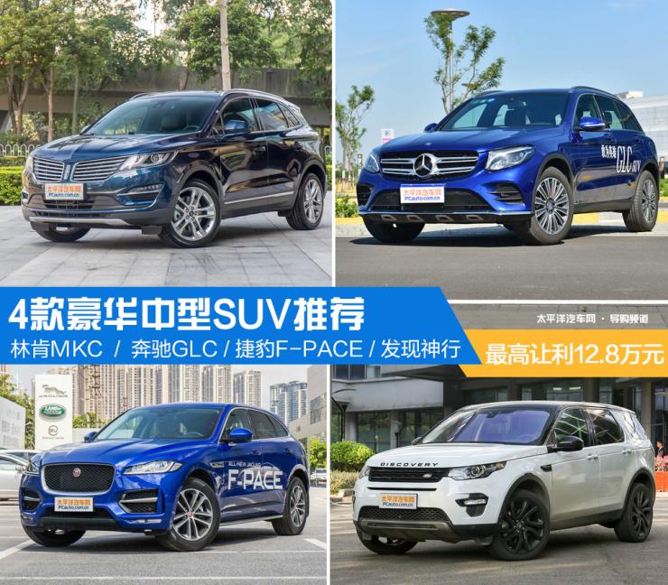 最高让12.8万 4款因税降价中型SUV推荐