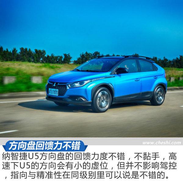 全景影像OUT这款车能够透视 纳智捷U5 SUV试驾-图6