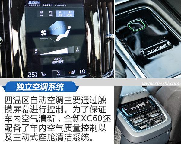 一款有内涵的SUV 沃尔沃全新XC60科技配置大起底-图5