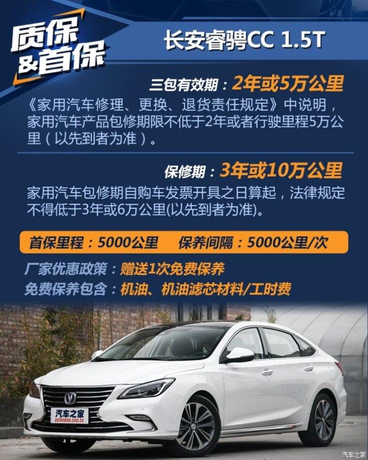 长安汽车 睿骋CC 2018款 1.5T 自动豪雅型